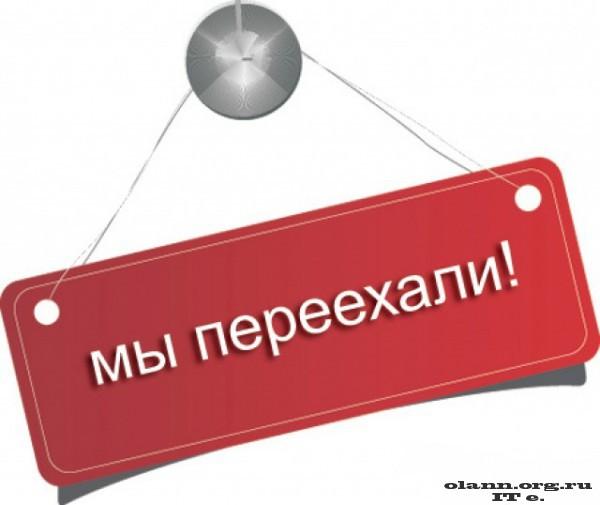 Olann.org.ru переехал на olorg.ru )