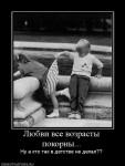 Любви все возрасты покорны!