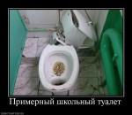 Примерный туалет