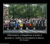 куча Школьников