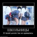 Школьницы ;)