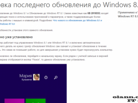 Где мой KB2919355 или Windows 8.1 Update 1