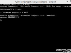 DiskPart. Как очистить HDD от существующих разделов