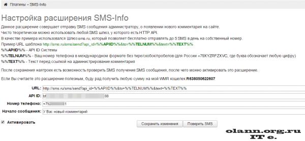 MaxSite CMS SMS Info Plugin