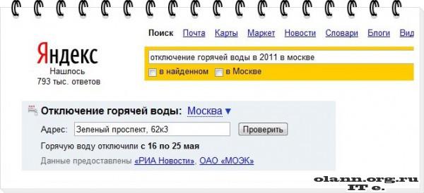 Яндекс горячая вода