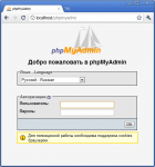 Авторизация в phpMyAdmin